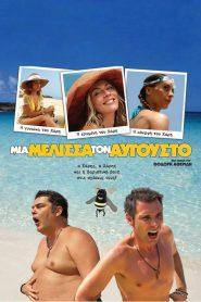 Mia melissa ton Avgousto (2006) – watch online