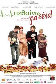 Pethaino gia sena! (2009) – watch online