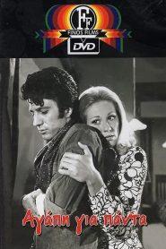 Αγάπη για πάντα (1970) – Ελληνική ταινία
