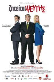 Ζητείται Ψεύτης (2010) – watch online