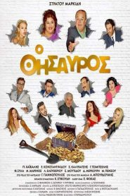 Ο θησαυρός | O Thisavros (2017) – watch online
