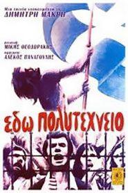 Εδώ Πολυτεχνείο (1974) – Greek Drama-Ντοκιμαντερ