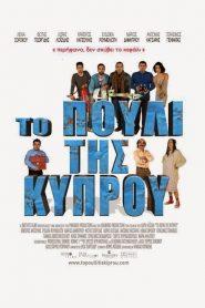 Το Πουλί της Κύπρου (2014)