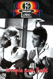 Ιστορία Μιας Ζωής (1965) – Ελληνική ταινία