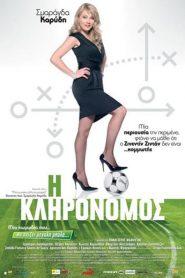I klironomos (2009) – watch online