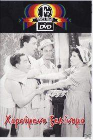 Χαρούμενο ξεκίνημα (ταινία 1954)