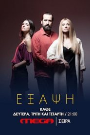 Exapsi | Έξαψη (Mega TV Series 2021 ) – watch online