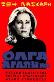 Olga, agapi mou (Elliniki tainia 1968)