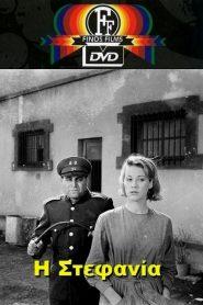 Η Στεφανία (1966) – Ελληνική ταινία