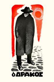 O Drakos | Ο Δράκος (ταινία 1956)
