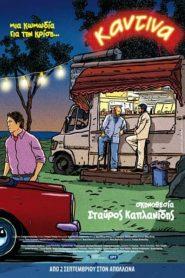 Kantina | Η καντίνα (2009) – Ελληνική ταινία Online