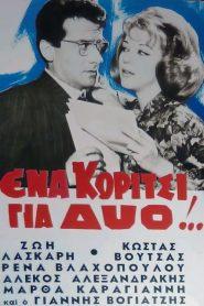 Ένα κορίτσι για δύο (1963) – Ελληνική ταινία