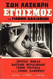 Εγωισμός (1964) – Ελληνική ταινία