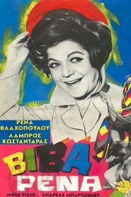 Βίβα Ρένα (Greek Film 1967)
