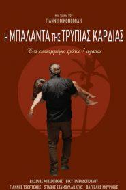 I balada tis trypias kardias (2020) – Greek Movie Online
