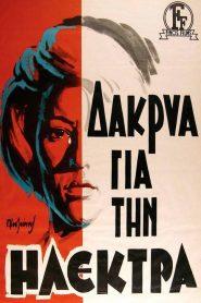 Δάκρυα για την Ηλέκτρα (1966) – Ελληνική ταινία
