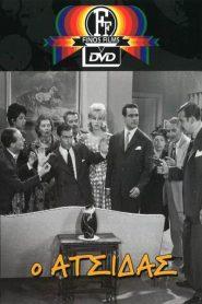 Ο ατσίδας (1962) Greek Film online