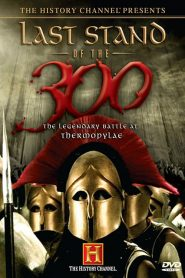 Last Stand of the 300 (2007 Ντοκυμαντέρ)
