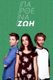 Παρθένα Ζωή (ANT1 TV Series 2017)