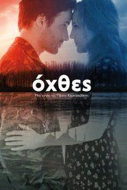 Όχθες (2015 ελληνική ταινία)