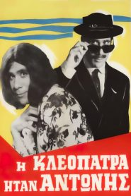 Η Κλεοπάτρα ήταν Αντώνης (1966) ταινία online