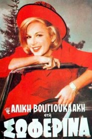 Η σωφερίνα (1964) ‒ Greek-Movie Online