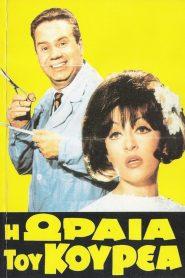 Η ωραία του κουρέα (1969) ‒ Greek-Movie Online