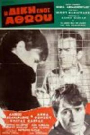 Η δίκη ενός αθώου (1969)