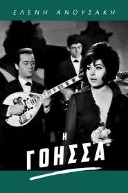 Η γόησσα (1967)