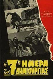 η 7η ημέρα της δημιουργίας (1966)