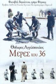 Μέρες του '36 (1972)