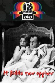 Η βίλλα των οργίων (1964)