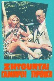 Ζητούνται Γαμπροί με Προίκα (1970)