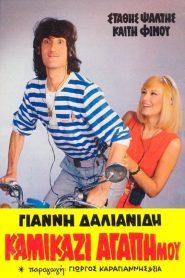 Καμικάζι αγάπη μου (1983) – watch online