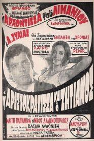 Η αριστοκράτισσα κι ο αλήτης (1970) ταινία online
