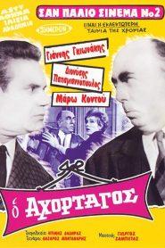 Ο Αχόρταγος. (1967)