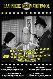 Κάλλιο πέντε και στο χέρι (1965) – watch online