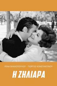 Η ζηλιάρα 1968 – ELLINIKI TAINIA