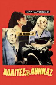 Λολίτες της Αθήνας 1965
