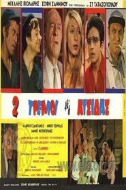 ελληνικεσ ταινιεσ παλιεσ: 2 trelloi ki o atsidas (1970