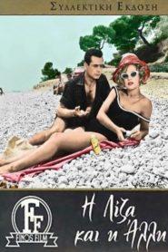 Η Λίζα και η άλλη (1961)