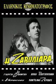Η ζαβολιάρα (1960)