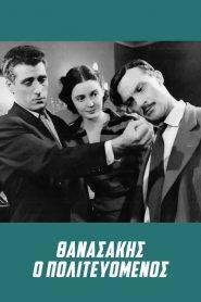 Θανασάκης ο Πολιτευόμενος (1954)