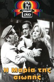 Η Μαρία της Σιωπής (1973)