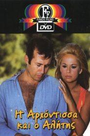 Η Αρχόντισσα κι ο Αλήτης (1968)