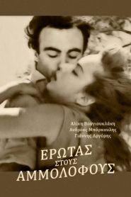 Έρωτας στους αμμόλοφους (1958)
