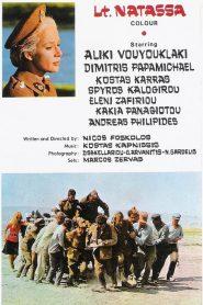 Υπολοχαγός Νατάσσα (1970)