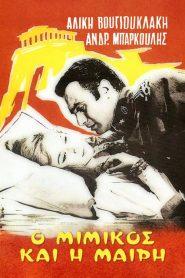 Ο Μιμίκος και η Μαίρη (1958)