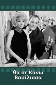 Θα Σε Κάνω Βασίλισσα (1964)