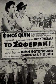 Το σωφεράκι (1953)